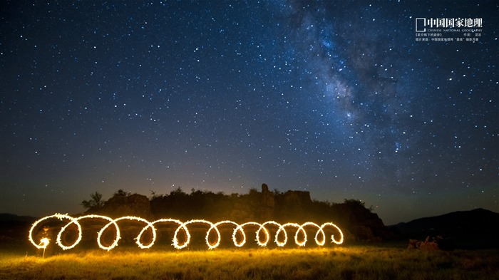 Melody under the stars-China National Geographic wallpaper Views:3328 Date:9/17/2013 10:46:29 PM